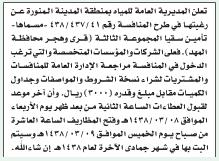 منافسة - تأمين سقيا المجموعة الثالثة (قرى وهجر محافظة المهد)/ المديرية العامة للمياه بمنطقة المدينة المنورة