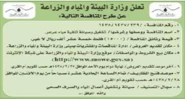 منافسة - تشغيل وصيانة تنقية مياه عرعر- وزارة البيئة والمياه والزراعة