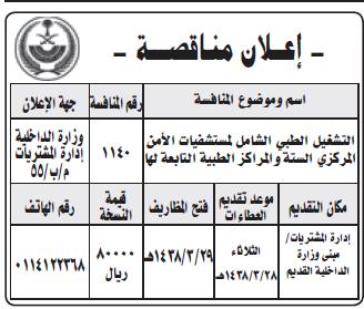 مناقصة - التشغيل الطبي الشامل - وزارة الداخلية