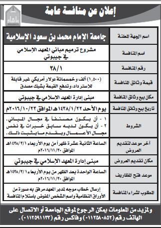 منافسة - ترميم مباني المعهد الاسلامي في جيبوتي - جامعة الامام محمد بن سعود الاسلامية