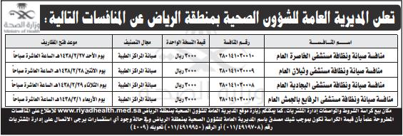 منافسة - المديرية العامة للشؤون الصحية / منطقة الرياض
