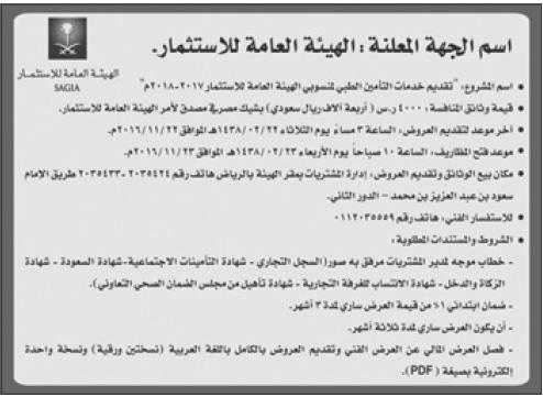 منافسة - تقديم خدمات التأمين الطبي - الهيئة العامة للاستثمار