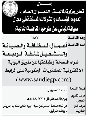 منافسة - أعمال النظافة والصيانة والتشغيل لمنفذ الوديعة - وزارة المالية
