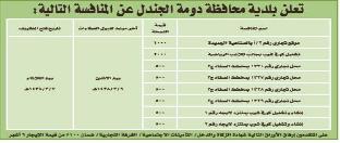 منافسة - بلدية محافظة دومة الجندل