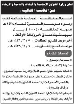 منافسة -طباعةكتب - وزارة الشؤون الاسلامية