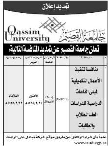 منافسة -تنفيذ الاعمال التكميلية لمبنى القاعات الدراسية للدراسات العليا للطلاب والطالبات