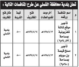 منافسة - بلدية محافظة الشملي