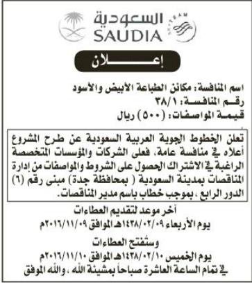 منافسة - مكائن الطباعة الابيض والاسود- الخطوط الجوية العربية السعودية