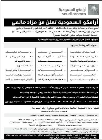 مزايدة- بيع مواد ومعدات وشاحنات /ارامكو السعودية