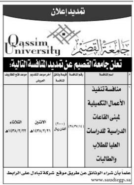 منافسة - تنفيذ الاعمال التكميلية لمبنى القاعات - جامعة القصيم