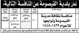 منافسة - نظافة مدينة القيصومة - بلدية القيصومة