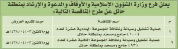 مناقصة - وزارة الشؤون الاسلامية والاوقاف - حائل