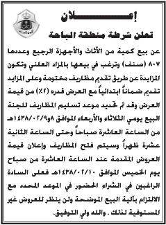 مزايدة - بيع كمية من الاثاث - شرطة الباحة