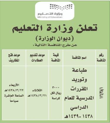 منافسة - طباعة وتوريد المقررات المدرسية- وزارة التعليم