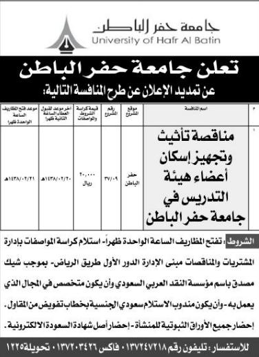 تعلن جامعة حفر الباطن عن تمديد مناقصة رقم37/09