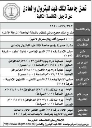 مناقصة - مشروع انشاء مجمع رياضي للطلاب - جامعة الملك فهد