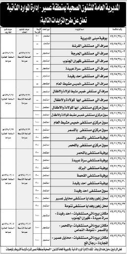 مزايدة - المديرية العامة للشؤون الصحية / منطقة عسير
