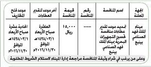 منافسة- تمديد موعد تقديم عطاء - ميناء الملك فهد الصناعي / ينبع
