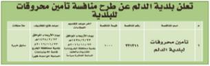 منافسة - تأمين محروقات - بلدية الدلم