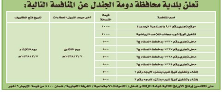 منافسات - بلدية محافظة دومة الجندل