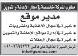 وظائف - مدير موقع - شركة متخصصة في مجال الاغاشة والتموين