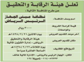 منافسة - نظافة مبنى الجهاز الرئيس - هيئة الرقابة / الرياض