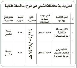 منافسة – بلدية الشملي