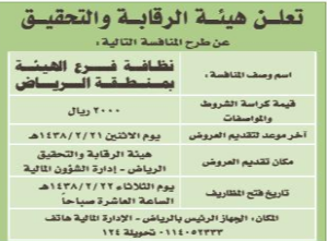 منافسة - نظافة فرع هيئة الرقابة / الرياض