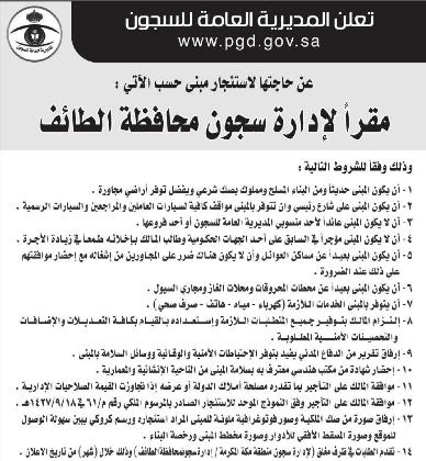 استئجار - مقر لادارة سجون الطائف