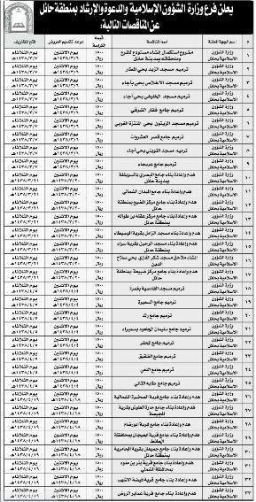 مناقصات - وزارة الشؤون الاسلامية والدعوة والارشاد / منطقة حائل
