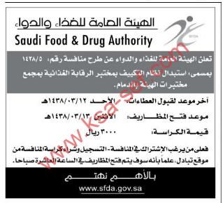 منافسة -استبدال نظام التكييف بمختبر الرقابة الغذائية / الهيئة العامة للغذاء والدواء - الدمام