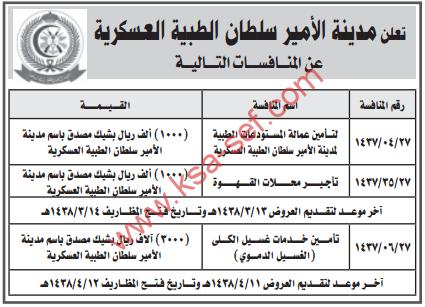 منافسة - مدينة الامير سلطان الطبية العسكرية