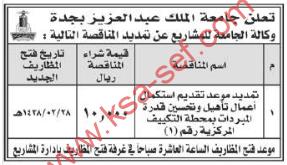 مناقصة - استكمال أعمل تأهيل وتحسين قدرة المبردات بمحطة التكييف المركزية رقم (1) / جامعة الملك عبد العزيز
