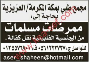 وظيفة - ممرضات مسلمات / مجمع طبي بمكة المكرمة - العزيزية