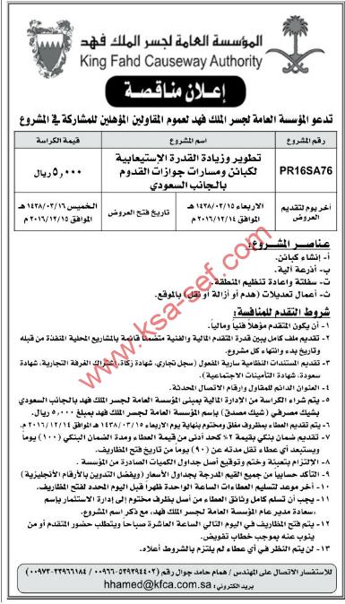 مناقصة: تطوير وزيادة القدرة الاستيعابية لكبانن ومسارات جوازات القدوم بالجانب السعودي /