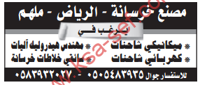 وظيفة - مصنع خرسانة / الرياض