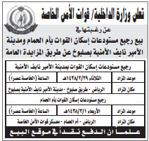 مزايدة - بيع رجيع مستودعات اسكان القوات بأم الحمام - وزارة الداخلية