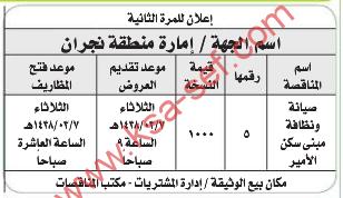 مناقصة - صيانة ونظافة مبنى سكن الامير /امارة منطقة نجران