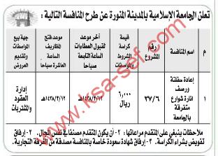 منافسة - اعادة سفلتة ورصف انارة شوارع متفرقة/ الجامعة الاسلامية بالمدينة المنورة