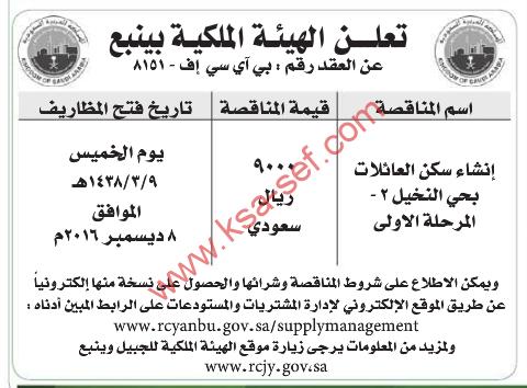 مناقصة - اشاء سكن العائلات بحي النخيل 2 - المرحلة الاولى / الهيئة الملكية بينبع