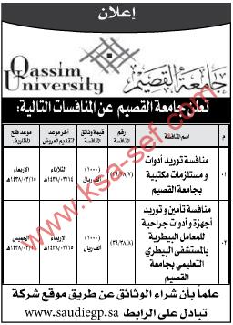 منافسة - جامعة القصيم