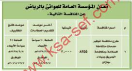 منافسة - توفير خدمات متكاملة للسلامة ومكافحة الحريق بميناء جازان / الرياض