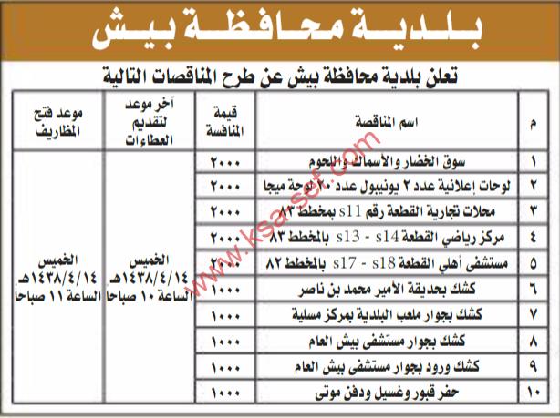 مناقصات - بلدية محافظة بيش