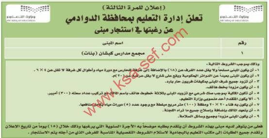 منافسة - استئجار مينى مجمع مدارس كبشان (بنات)/محافظة الدوادمي
