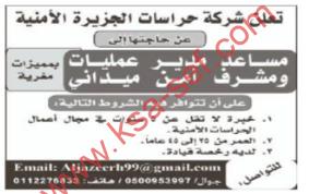 وظيفة - شركة حراسات الجزيرة الأمنية