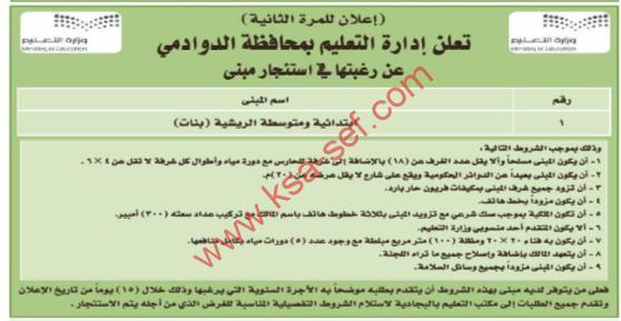 منافسة - استئجار مبنى ابتدائية ومتوسطة الريشية (بنات) / محافظة الدوادمي