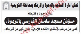 وظيفة - مؤذن مسجد سلمان الفارسي بالربوة / محافظة القويعية