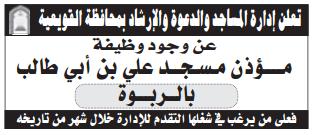 وظيفة - مؤذن - محافظة القويعية