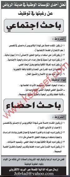 وظائف - احدى المؤسسات الوطنية في الرياض