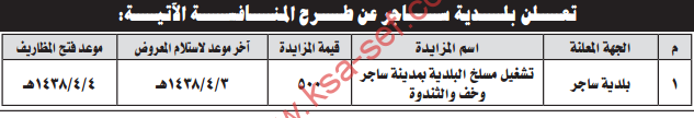 مزايدة - تشغيل مسلخ البلدية بمدينة ساجر وخف والثندوة /بلدية ساجر
